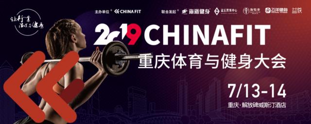 2019CHINAFI体育与健身大会重庆站周末将举行