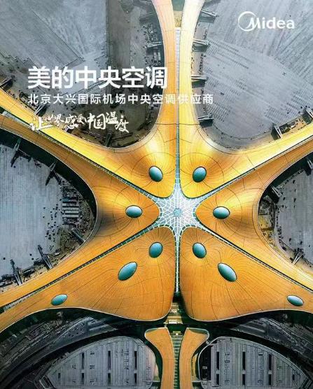 美的中央空调助北京大兴国际机场可再生能源利用率全国第一