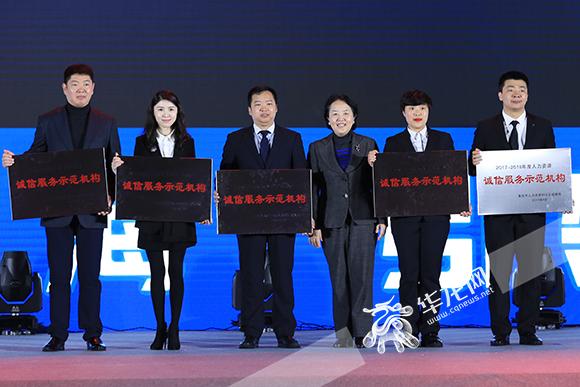 《重庆市人力资源服务业发展报告(2019)》发布