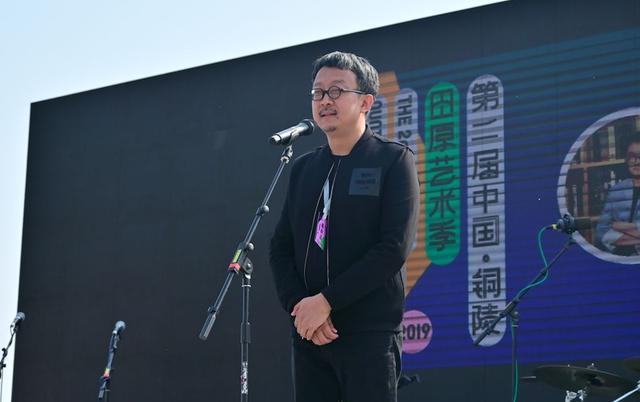 中国・铜陵第二届田原艺术季开幕