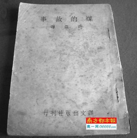 鲁迅与许广平的爱情_《小彼得》译者:鲁迅还是许广平?_文化_腾讯网