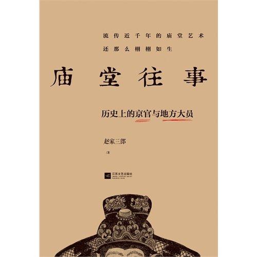 中国官场小说论坛_中国官场为官之道:找关系 攀交情 造噱头_文化_腾讯网