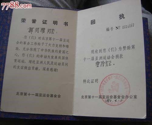 如今,1990年亚运会的捐款荣誉证明书已成为收藏品。图片来自7788收藏网