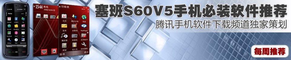塞班5800手机qq_诺基亚塞班S60V5手机软件推荐_数码频道_腾讯网
