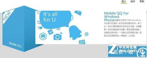腾讯qq皮肤官网_腾讯QQ Windows Phone 7正式版推出_数码_腾讯网
