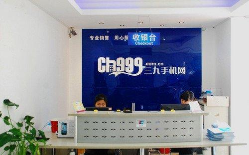 云南普洱三九手机网_17vee互联网手机入驻云南三九手机网_数码_腾讯网