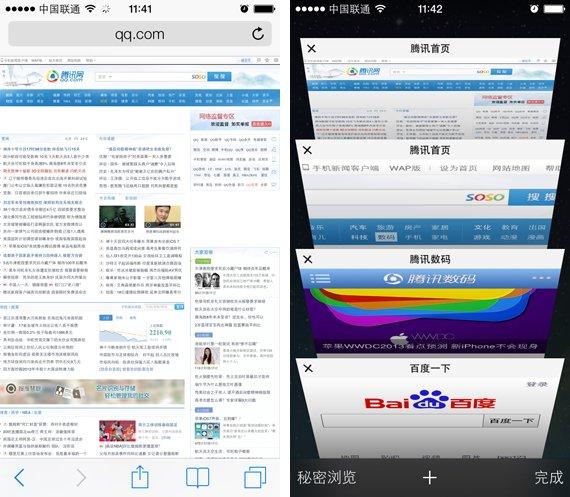 升级iOS 7正式版前,有必要了解的几个问题