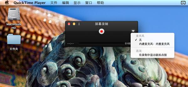 教你如何用QuickTime录制你的电脑桌面