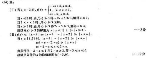 2012全国卷理科数学_2012高考理科数学(全国卷II)真题解析_教育_腾讯网