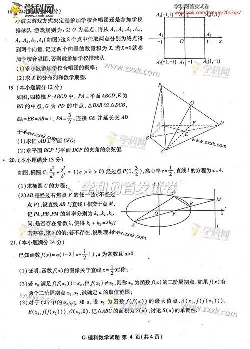 2013北京卷文科数学_2013年高考数学试题(江西理科卷)_教育_腾讯网