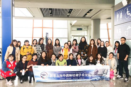 800余名新东方教师海外培训启动 向行业持续输送优质教师和服务