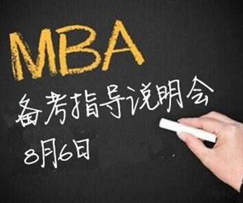 【MBA�淇颊f明��】勿茫然!MBA�淇家�有全局�^