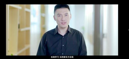 """新东方在线全新品牌宣传片上线 以""""老师好""""诠释教育本质"""