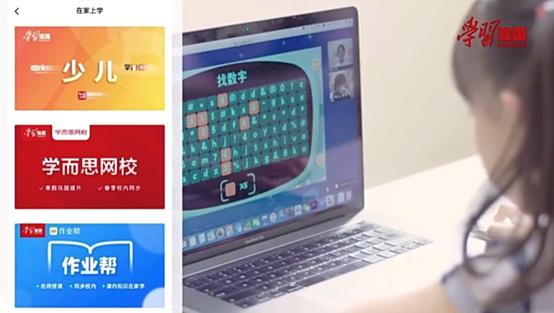"""中国教育迎战""""新冠肺炎"""":在挑战中升级进化"""