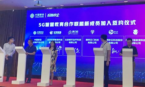 """2019年世界移动大会""""5G智慧教育合作联盟""""迎来新成员"""
