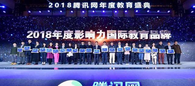 """2018""""回响中国""""腾讯教育盛典产业价值榜"""