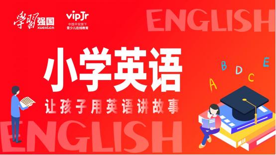 <b>中国平安旗下vipJr联合学习强国上线少儿英语课程</b>