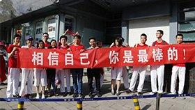 學長學姐為高考生加油 老師穿紅衣鼓勵考生