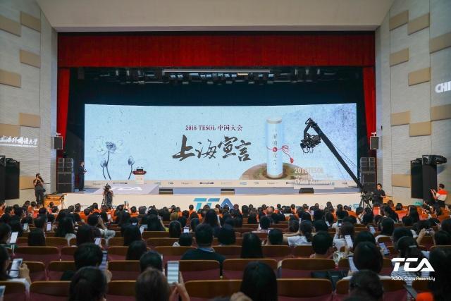 《2018 TESOL中国大会上海宣言》正式发布