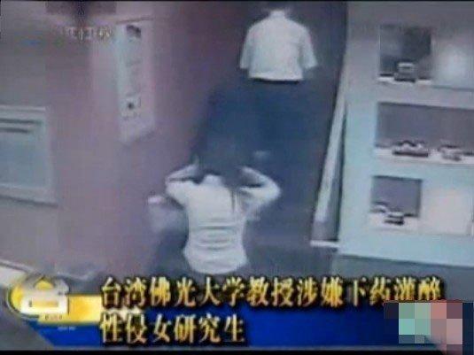 教授干女研究生15_台湾教授迷奸女研究生监控器拍下全程(组图)