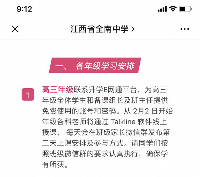 """停课不停学,TalkLine助力江西省全南中学开设""""空中课堂"""""""