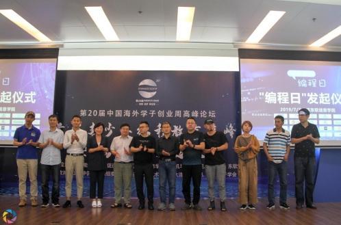 """小码王发起中国""""编程日"""",携手行业打造少儿编程新节点"""