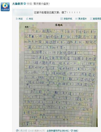 """小标题作文300字_作文终于写满三百字 小学生称""""这辈子值了""""_教育_腾讯网"""