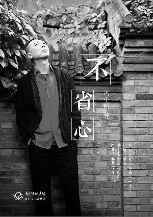 冯小刚新书《不省心》上市 称娶徐帆三生有幸