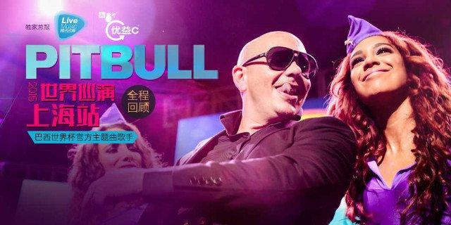 pitbull演唱会_pitbull上海演唱会