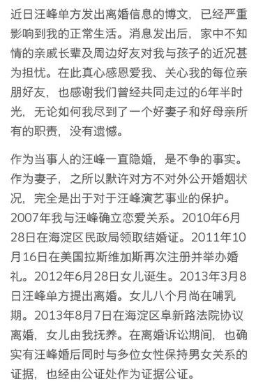 汪峰前妻曝离婚真相_疑似汪峰前妻曝离婚始末 男方与多女性保持关系_娱乐_腾讯网