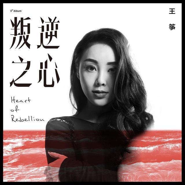 歌手王筝_王筝凭《叛逆之心》获封内地最佳创作女歌手_娱乐_腾讯网