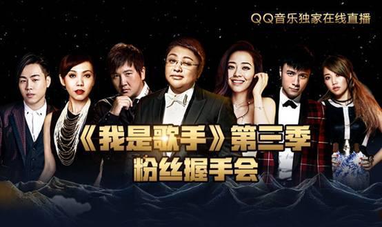 湖南卫视粉丝握手会_我是歌手粉丝握手会开播 QQ音乐独家在线直播_娱乐_腾讯网
