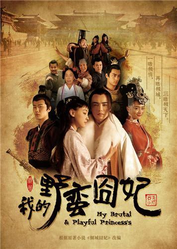 宫 我 的 野蛮 王妃 中文 版