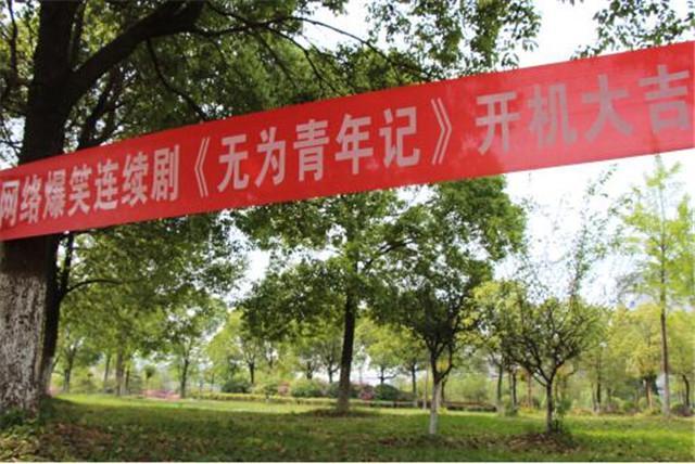 連續劇《無為青年記》在江蘇南京舉行開機儀式