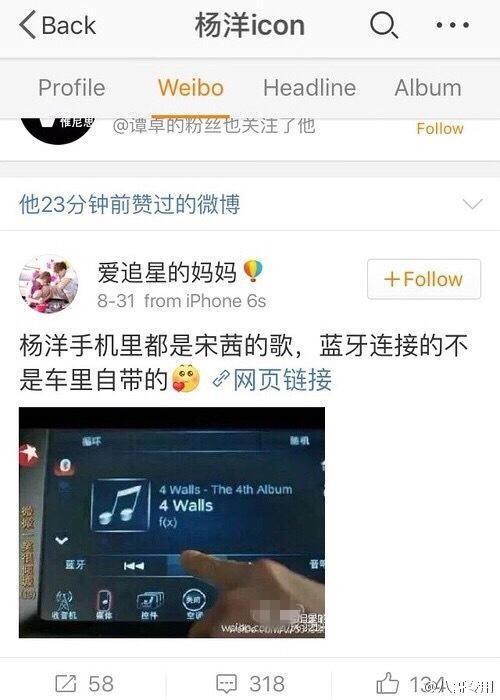杨洋点赞与宋茜相关微博:手机里都是她的歌