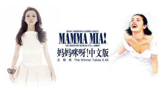 媽媽 咪 呀 中文 版