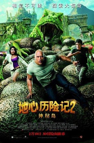 《地心历险记2》票房破1.5亿 3D大片再掀观影潮