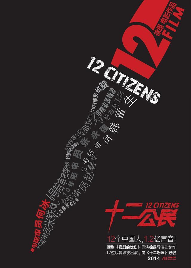 美国电影十二星座_中国版《十二怒汉》海报亮相戛纳 致敬经典_娱乐_腾讯网