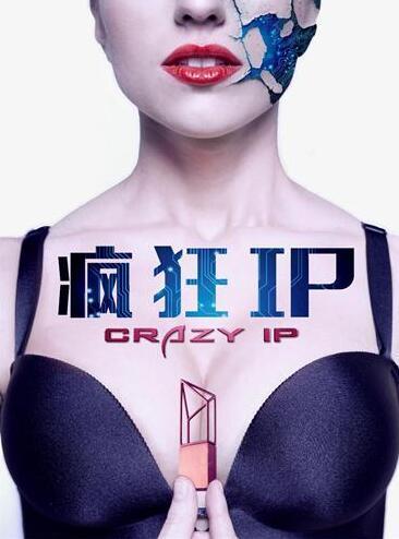 《疯狂IP》全网来袭 高逼格吐槽网大市场IP乱象