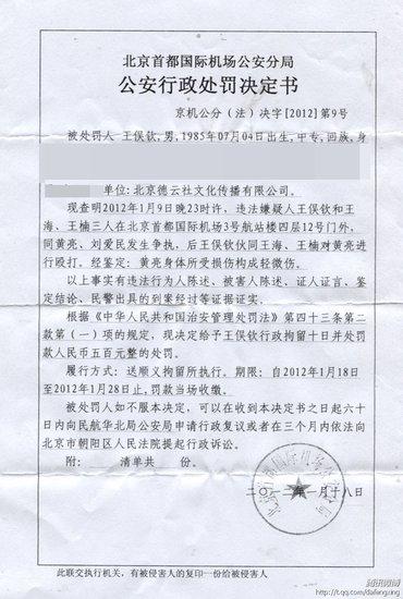 """警方就""""打人案""""发处罚书 王海被判拘留12天"""