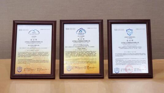 金山云获可信云3A最高信用评级及多项资质认证