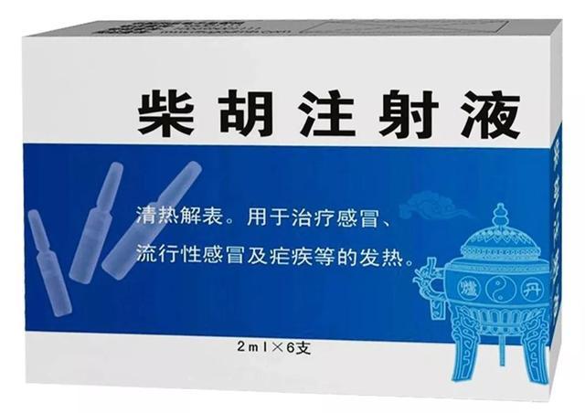 注意!常用的柴胡注射液 将禁止用于儿童!