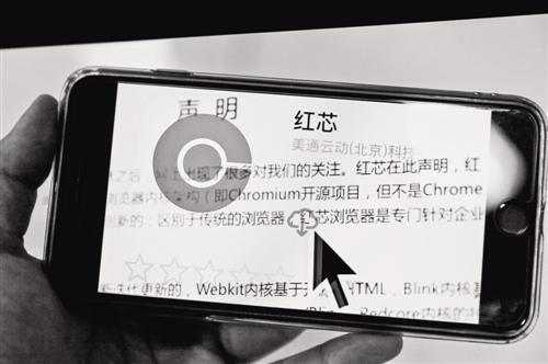 """红芯浏览器陷造假风波:""""自主可控""""遭质疑"""