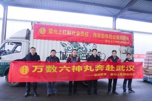 苏州雷允上向红十字基金会捐赠100万元药品 助力武汉抗击新型肺炎