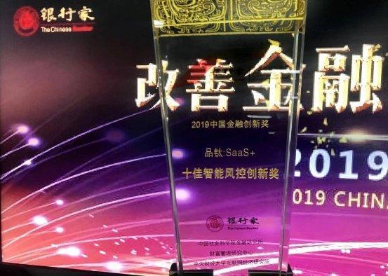 """品钛获2019奇纳必赢亚洲之""""智能风控创新奖"""""""