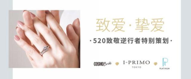 """致爱·挚爱""I-PRIMO520特别企划,致敬逆行者!"