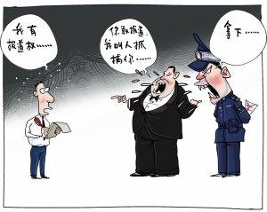 散布谣言罪司法解释_损害商誉罪之辩_财经_腾讯网