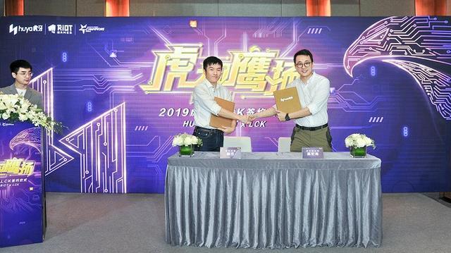 多元化布局电竞版图,虎牙获LCK赛事三年独播权