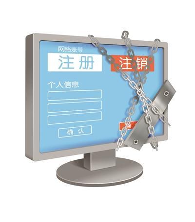 APP賬號注冊容易注銷難:攜程要求用戶手持身份證拍照