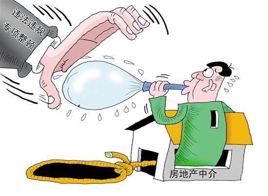 中国将出台新政 房地产中介或面临史上最严整顿